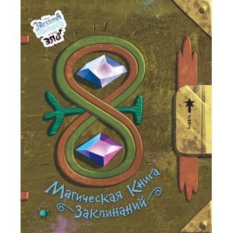 книга Магическая книга заклинаний Звёздочки Баттерфляй