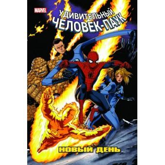 комикс Удивительный Человек-паук. Новый день. Том 3