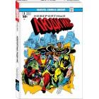 комикс Классика Marvel. Невероятные Люди Икс