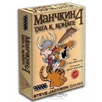 настольная игра Манчкин 4. Тяга к коняге (новая версия)
