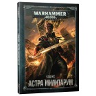 Кодекс Астра Милитарум / Codex Astra Militarum на рус. языке (8-я редакция)