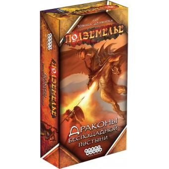 настольная игра Подземелье: Драконы Беспощадной Пустыни