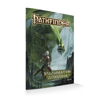 настольная игра Pathfinder. Ролевая игра. Ультиматум Дракона