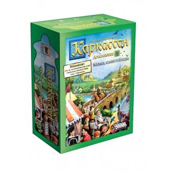 настольная игра Каркассон. Дополнение 8: Мосты, замки и базары