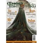 журнал Мир Фантастики №199. Выпуск июнь 2020