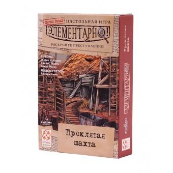 настольная игра-детектив Элементарно Серия № 4: Проклятая шахта