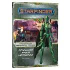 настольная ролевая игра Starfinder. Серия приключений: Наперекор Вечному трону. Выпуск №1: Длинная рука Империи