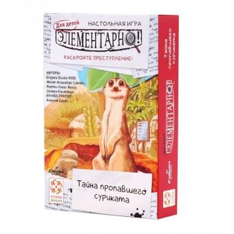настольная игра-детектив Элементарно! Для детей: Тайна пропавшего суриката