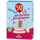 настольная игра 50 Веселых игр для детского Дня Рождения