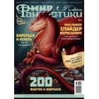 журнал Мир Фантастики №200. Выпуск июль 2020