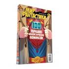журнал Мир фантастики. Спецвыпуск №4. 100 лучших фантастических комиксов