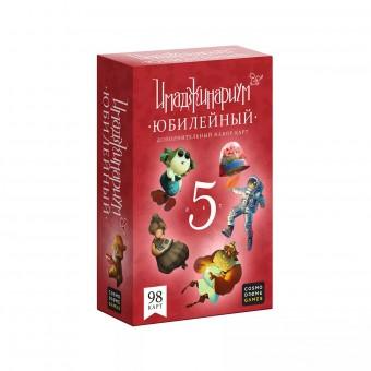 настольная игра Имаджинариум. Дополнение Юбилейный