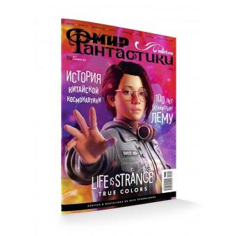 журнал Мир Фантастики №214. Выпуск сентябрь 2021