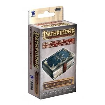 настольная игра Pathfinder. Ролевая игра. Возвращение Рунных Властителей. Карты предметов