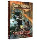 настольная игра Pathfinder. Ролевая игра. Возвращение Рунных Властителей. Набор фишек
