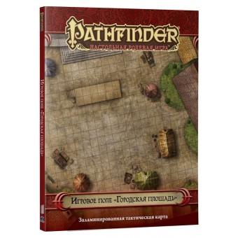 """настольная игра Pathfinder. Ролевая игра. Игровое поле """"Городская Площадь"""""""