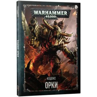 Кодекс Орки / Codex Orks на рус. языке (8-я редакция)