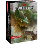настольная ролевая игра Dungeons & Dragons. Стартовый набор