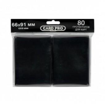 Протекторы Card-Pro (CCG Size, 66 x 91 мм., 80 шт.): Чёрные