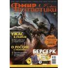 журнал Мир Фантастики №204. Выпуск Ноябрь 2020