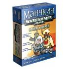 настольная игра Манчкин Warhammer 40 000. Огнём и верой