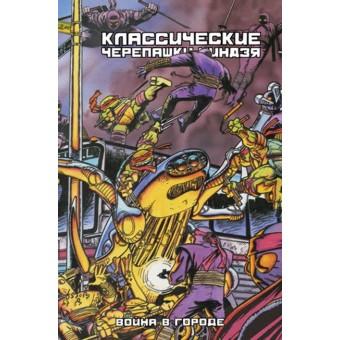 комикс Классические Черепашки-Ниндзя. Книга 5. Война в городе
