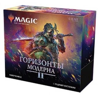 MTG. 2021. Горизонты Модерна 2 / Modern Horizons 2. Подарочный набор Bundle из 10 бустеров на русском языке