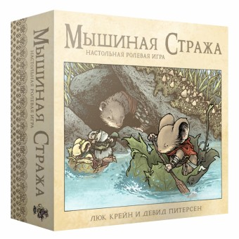 настольная игра Мышиная Стража (2-е издание)