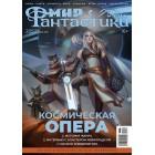 журнал Мир Фантастики №205. Выпуск Декабрь 2020