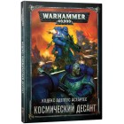 Кодекс Адептус Астартес: Космический Десант 2019 / Codex Adeptus Astarters: Space Marines 2019 на рус. языке (8-я редакция)