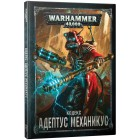 Кодекс Адептус Механикус / Codex Adeptus Mechanicus на рус. языке (8-я редакция)