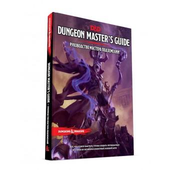 настольная ролевая игра Dungeons & Dragons. Руководство мастера подземелий