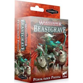 настольная игра Warhammer Underworlds Beastgrave. Дополнение: Рёвоклыки Риппы (на русском языке)