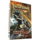 настольная игра Pathfinder. Ролевая игра. Возвращение Рунных Властителей