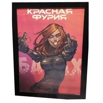 Постер Красная Фурия