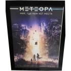 Постер Метеора
