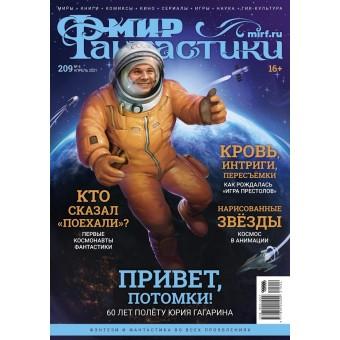 журнал Мир Фантастики №209. Выпуск Апрель 2021