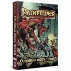 настольная игра Pathfinder. Ролевая игра: Основная книга правил