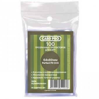 Протекторы Card-pro (64 x 89 мм, Perfect Fit, профиты, 100 штук)
