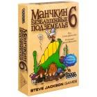 настольная игра Манчкин 6. Безбашенные Подземелья