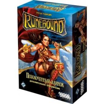 настольная игра Runebound. Третья редакция. Дополнение: Позолоченный клинок