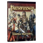 настольная игра Pathfinder. Ролевая игра. Ширма ведущего