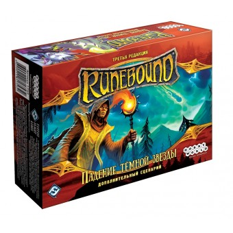настольная игра Runebound. Третья редакция. Дополнение: Падение Тёмной звезды