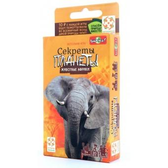 настольная игра Секреты Планеты: Животные Африки