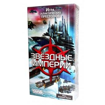 настольная игра Звёздные империи (2-е издание)