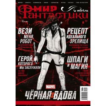 журнал Мир фантастики №212. Выпуск июль 2021