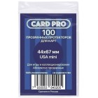 Протекторы Card-pro (USA mini), 44 x 67 мм., 100 штук)