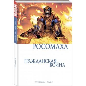 комикс Росомаха. Гражданская война
