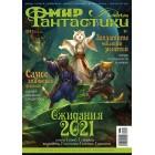 журнал Мир Фантастики №206. Выпуск Январь 2021