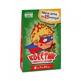 настольная игра-подарок Квестик Супергеройский (для мальчиков)